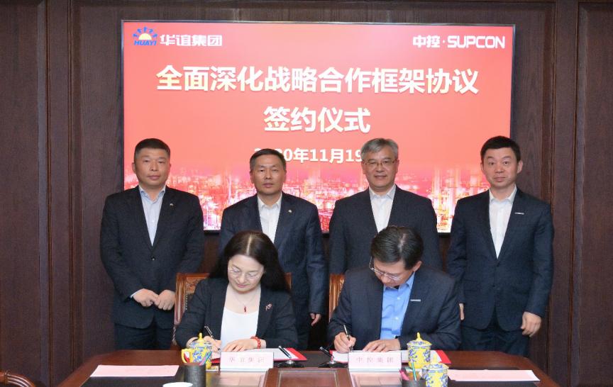 中控技术与华谊集团签署全面深化战略合作协议